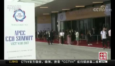 亞太經合組織工商領導人峰會開幕
