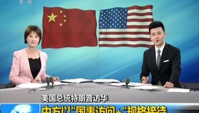 """美國總統特朗普訪華:中方以""""國事訪問+""""規格接待"""