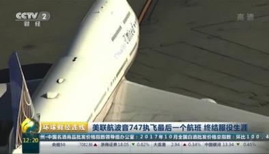 美聯航波音747執飛最後一個航班 終結服役生涯