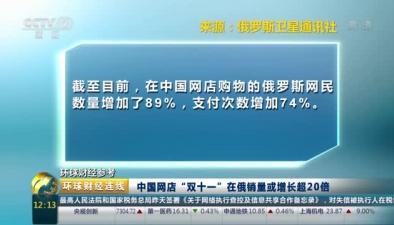 """中國網店""""雙十一""""在俄銷量或增長超20倍"""