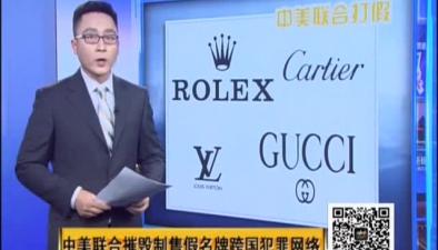中美聯合摧毀制售假名牌跨國犯罪網絡