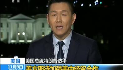 美國總統特朗普訪華:美方期待加強美中經貿合作