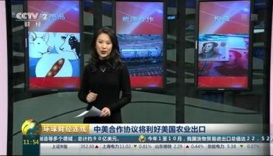中美企業家簽署19項協議 價值90億美元