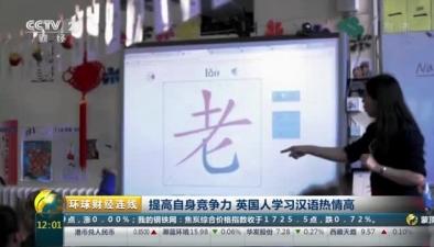 提高自身競爭力 英國人學習漢語熱情高