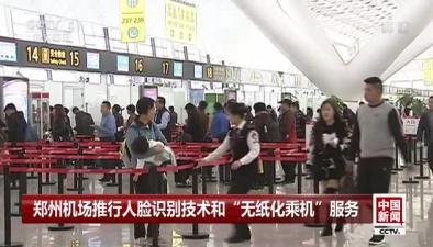 """鄭州機場推行人臉識別技術和""""無紙化乘機""""服務"""