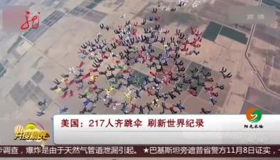 美國:217人齊跳傘 刷新世界紀錄