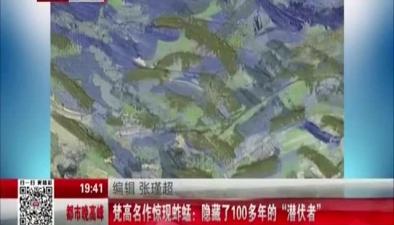 """梵高名作驚現蚱蜢:隱藏了100多年的""""潛伏者"""""""
