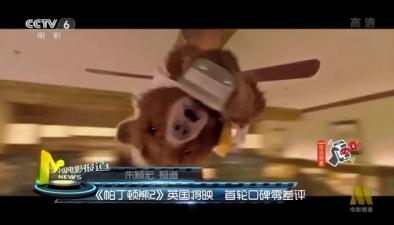 《帕丁頓熊2》英國將映 首輪口碑零差評
