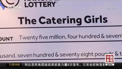 英國威爾士六女士組團買彩票 贏千萬英鎊大獎
