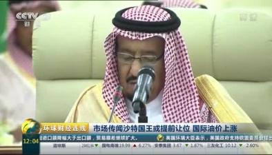 市場傳聞沙特國王或提前讓位 國際油價上漲