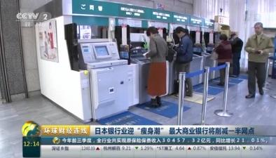 """日本銀行業迎""""瘦身潮"""" 最大商業銀行將削減一半網點"""