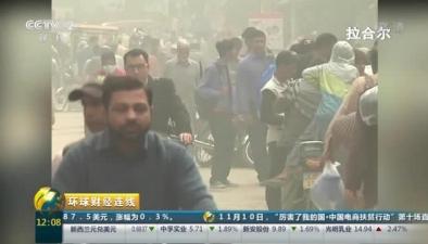 巴基斯坦拉合爾也遭霧霾侵襲 航班取消學校停課