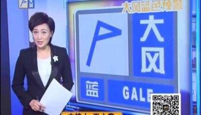京城大風藍色預警 要注意防范