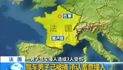 法國 一男子駕車撞人造成3人受傷