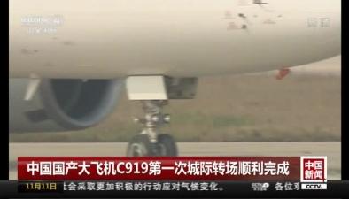 中國國産大飛機C919第一次城際轉場順利完成