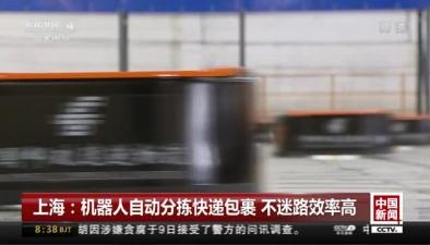 上海:機器人自動分揀快遞包裹 不迷路效率高