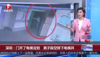 深圳:門開了電梯沒到 男子踩空摔下電梯井