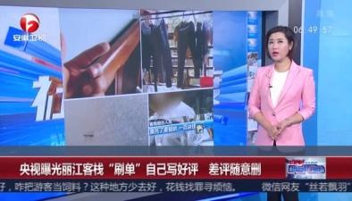 """央視曝光麗江客棧""""刷單""""自己寫好評 差評隨意刪"""
