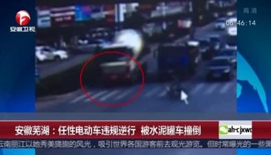 安徽蕪湖:任性電動車違規逆行 被水泥罐車撞倒