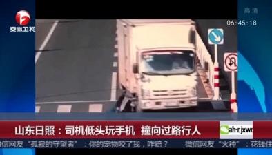 山東日照:司機低頭玩手機 撞向過路行人