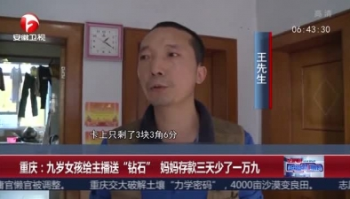 """重慶:九歲女孩給主播送""""鑽石"""" 媽媽存款三天少了一萬九"""