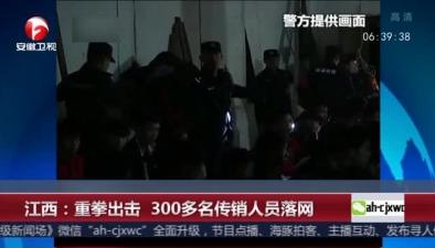 江西:重拳出擊 300多名傳銷人員落網