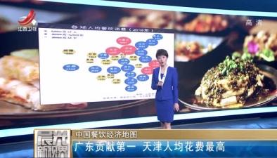 中國餐飲經濟地圖:廣東貢獻第一 天津人均花費最高