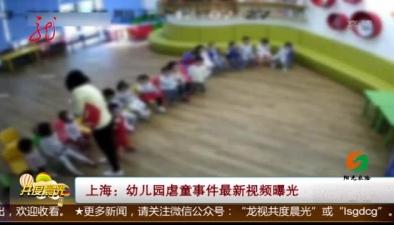 上海:幼兒園虐童事件最新視頻曝光