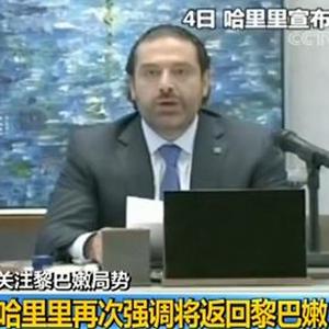 黎巴嫩總統指責沙特扣押哈裏裏