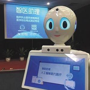 """取得執業醫師資格的中國首個機器人""""醫生""""前景可期"""