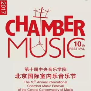 [文化十分]第十屆北京國際室內樂音樂節