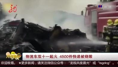 物流車雙十一起火 4500件快遞被燒毀