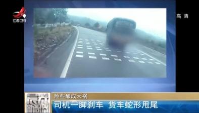 險些釀成大禍:司機一腳剎車 貨車蛇形甩尾