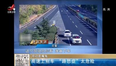 """衝動是魔鬼:高速上別車 """"路怒症""""太危險"""