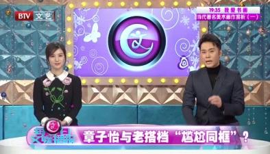 """章子怡與老搭檔""""尷尬同框""""?"""