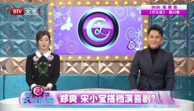 鄭爽 宋小寶搭檔演喜劇?