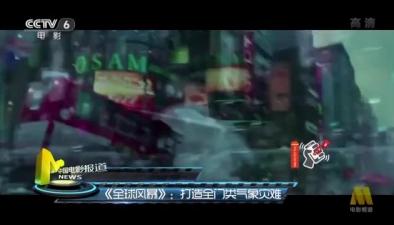 《全球風暴》:打造全門類氣象災難