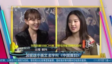 劉亦菲:《烽火芳菲》這個片名很特別