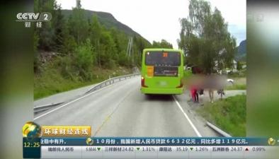挪威:孩子橫穿馬路險被車撞
