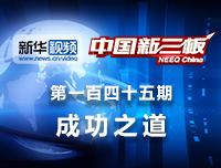 成功之道:專注中國應用心理學,成功之道做客中國新三板