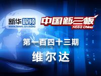 維爾達:專注智慧城市信息係統研發,維爾達做客中國新三板