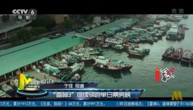 """""""雷神3""""繼續領跑單日票房榜"""