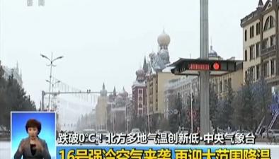 跌破0℃!北方多地氣溫創新低中央氣象臺