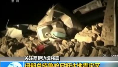 關注兩伊邊境強震:伊朗有530人死亡 伊拉克8人死亡