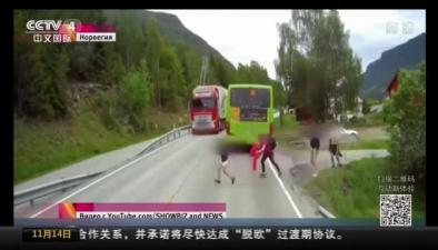 挪威:過馬路險被撞 男孩死裏逃生