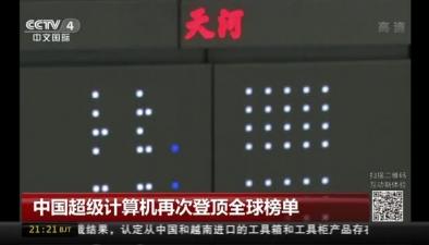 中國超級計算機再次登頂全球榜單
