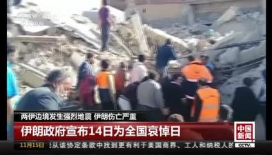 地震致伊朗至少530人遇難 伊拉克9人遇難