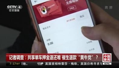 """記者調查:共享單車押金退還難 催生退款""""黃牛黨""""?"""