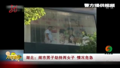 湖北:鬧市男子劫持兩女子 情況危急