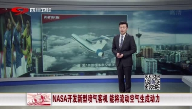 NASA開發新型噴氣客機 能將流動空氣生成動力